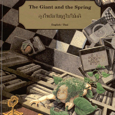 The Giant and the Spring