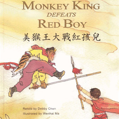 Monkey King Defeats Red Boy
